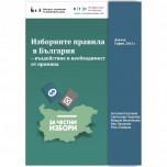 ИЗДАТЕЛСТВО ФОРКОМ - Продукти - Електронни издания и продукти